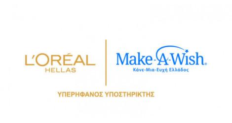 L'Oréal Hellas: Στήριξε ψηφιακά το Make-A-Wish με τη συμμετοχή περισσότερων από 200 εργαζομένων