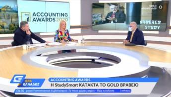 Κωνσταντίνος Κυρίτσης, ιδρυτής της StudySmart: Mίλησε στο ΟPEN για τη χρυσή διάκριση της εταιρείας στα Accounting Awards 2020