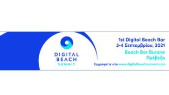 «Digitalization, Virtual Learning και Skills Assessment» στο 1st Digital Beach Summit